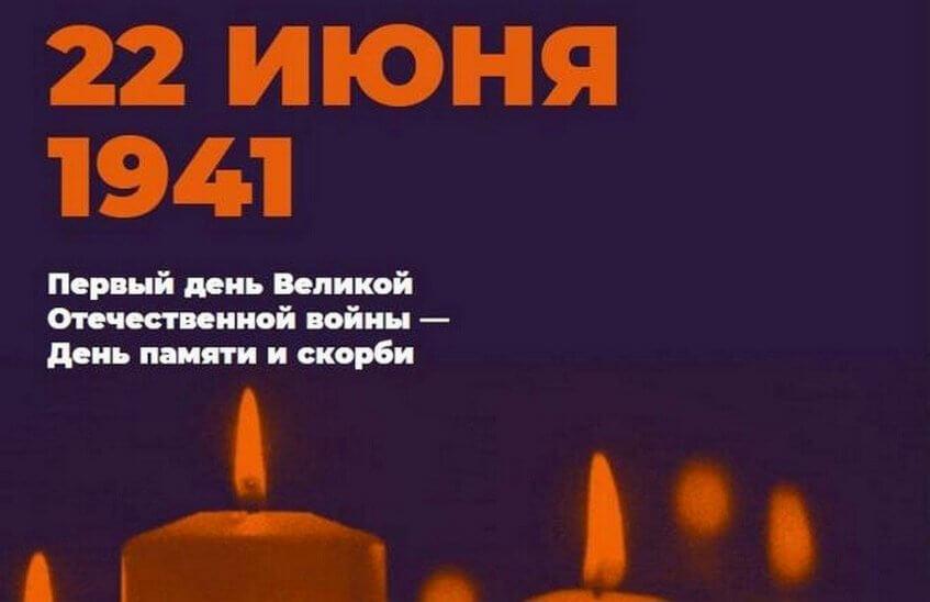 Минута молчания пройдет в Сарове 22 июня