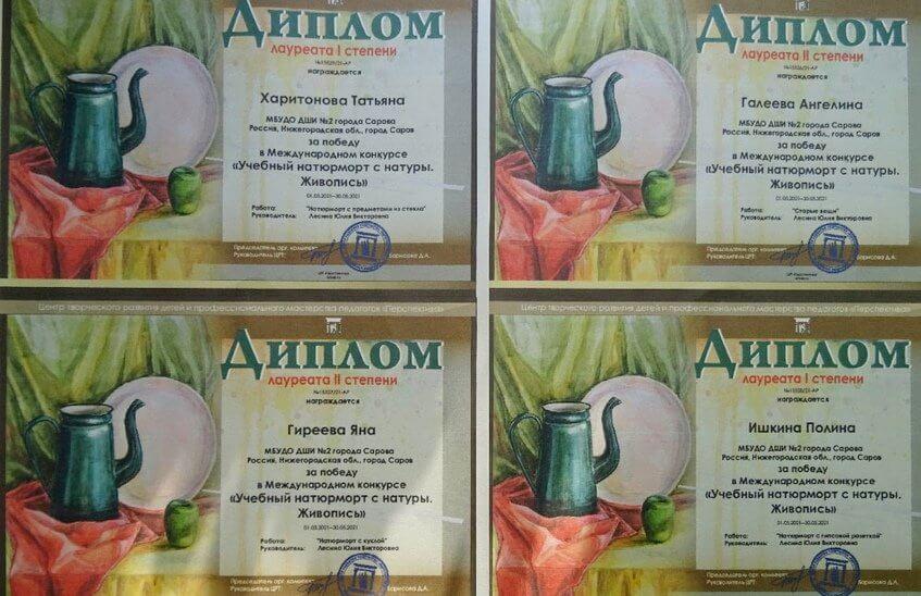 Воспитанники ДШИ выиграли награды за учебный натюрморт с натуры