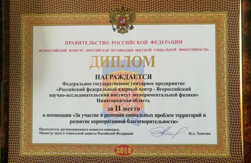 ВНИИЭФ выиграл приз конкурса «Российская организация высокой социальной эффективности»