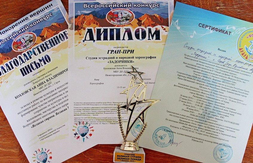 «Задоринки» выиграли гран-при всероссийского конкурса
