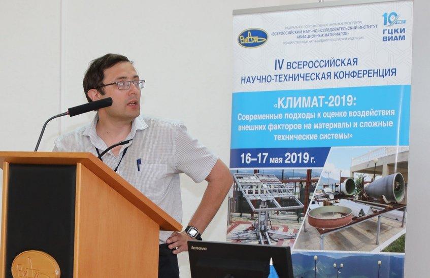 ВНИИЭФ представил свою разработку на климатической конференции