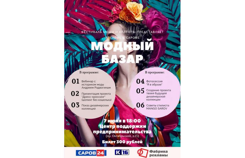 «Модный базар» впервые пройдет в Сарове 7 июня
