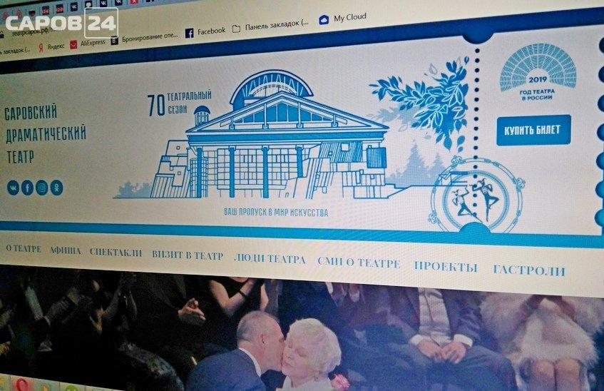 Саровский драмтеатр начал онлайн-продажу билетов