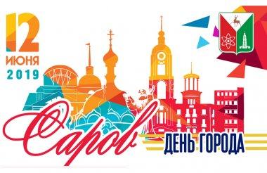 День города отметят в Сарове 12 июня
