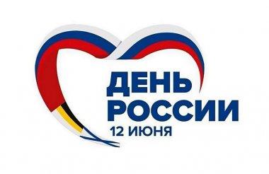 Глеб Никитин поздравил жителей Нижегородской области с Днем России!