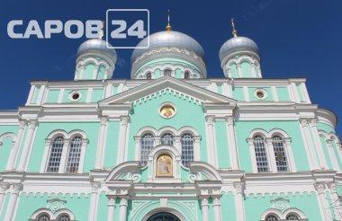 Дни памяти Серафима Саровского пройдут в Сарове и Дивееве 31 июля и 1 августа