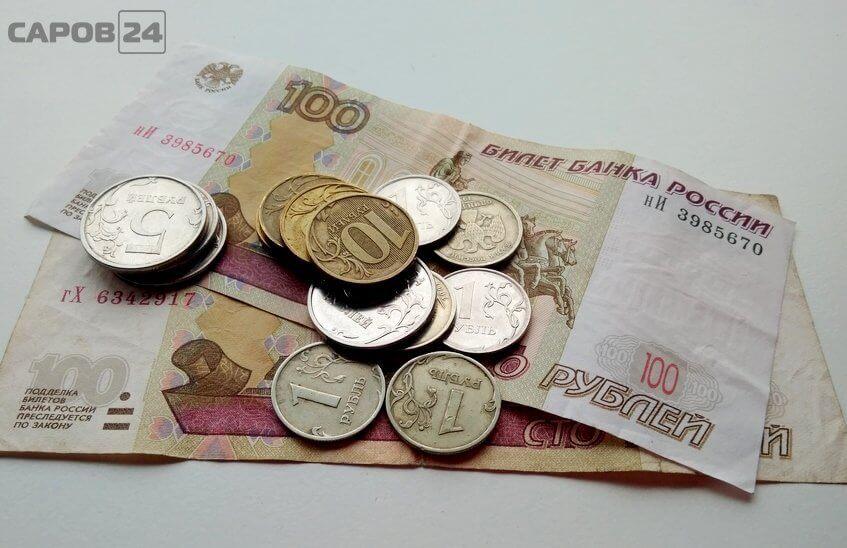 Прожиточный минимум в Сарове увеличился на 414 рублей