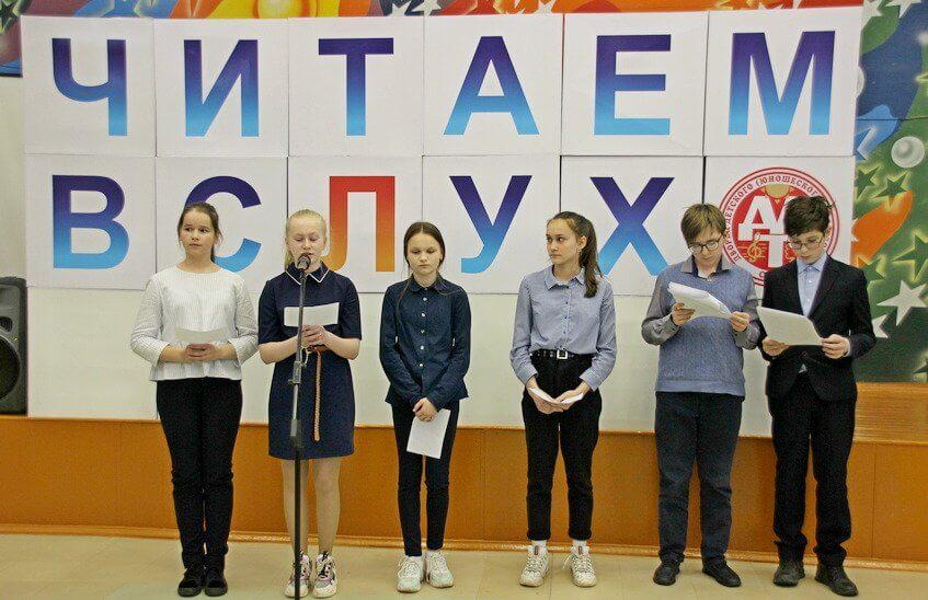 Шестиклассники завершили проект «Читаем вслух» в этом учебном году