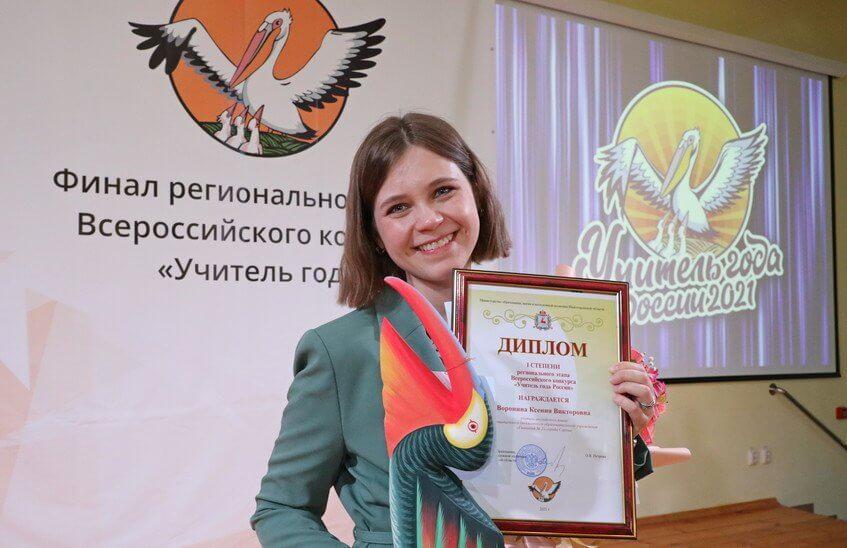 Ксения Воронина выиграла областной конкурс «Учитель года»