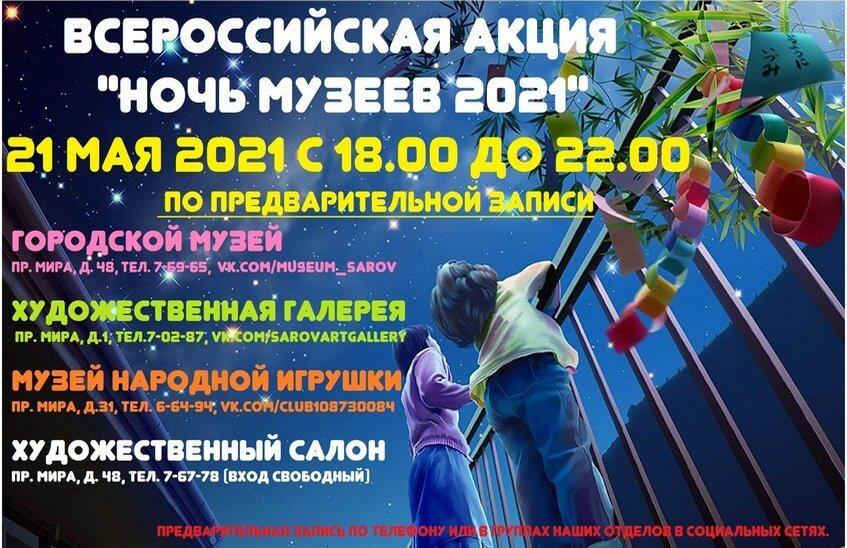 «Ночь музеев» пройдет в Городском музее 21 мая