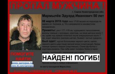 Эдуарда Мармылева нашли погибшим